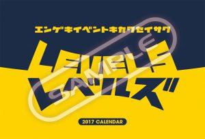 sample_2017_calendar_hyoshi