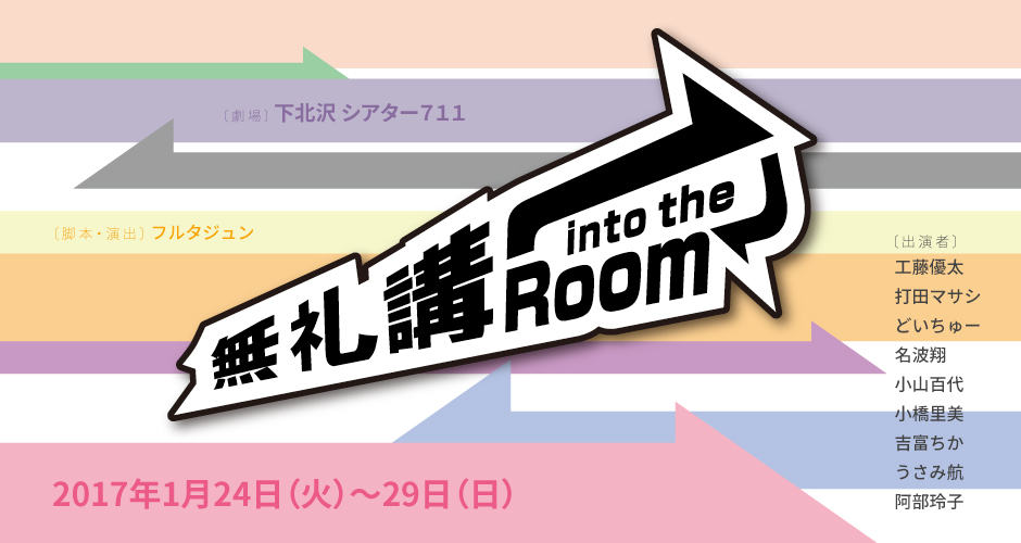無礼講 into the Room