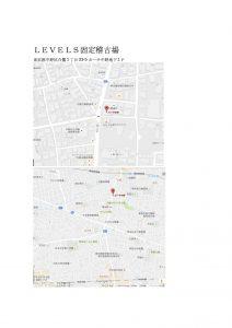 LEVELS固定稽古場